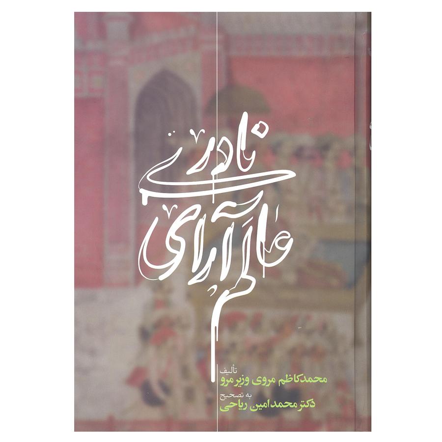 کتاب عالم آرای نادری اثر محمد کاظم مروی وزیر مرونشرعلمی