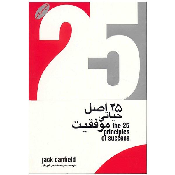 کتاب 25 اصل حیاتی موفقیت اثر جک کنفیلد
