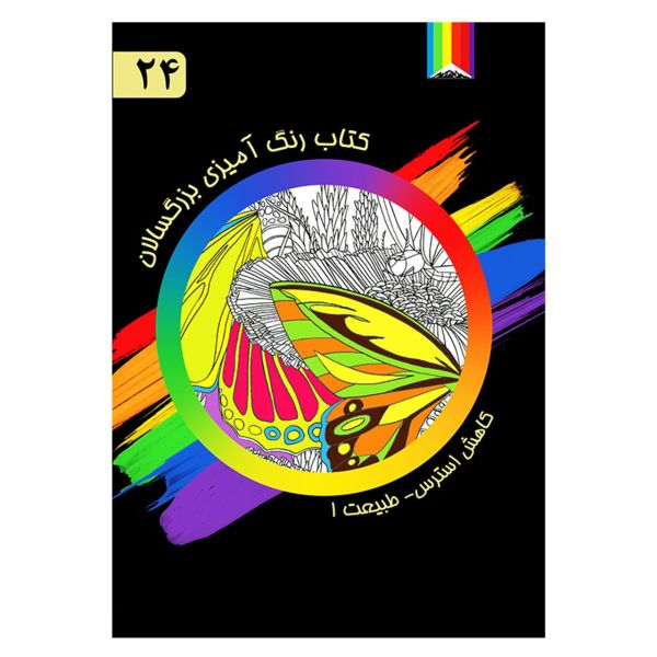 کتاب رنگ آمیزی بزرگسالان شماره 24 انتشارات دیموند بلورین