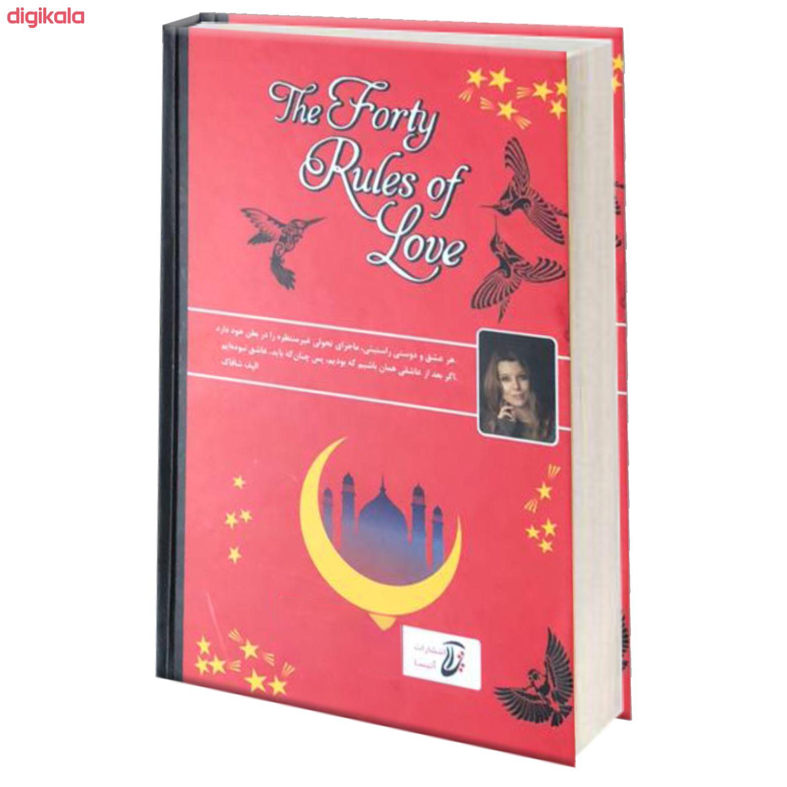 کتاب ملت عشق اثر الیف شافاک نشر آتیسا main 1 1