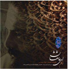 آلبوم موسیقی ای عاشقان - علیرضا عصار