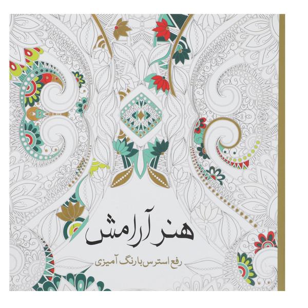 کتاب هنر آرامش رفع استرس با رنگ آمیزی اثر پائولا پیاکو