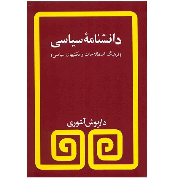 کتاب دانشنامه سیاسی
