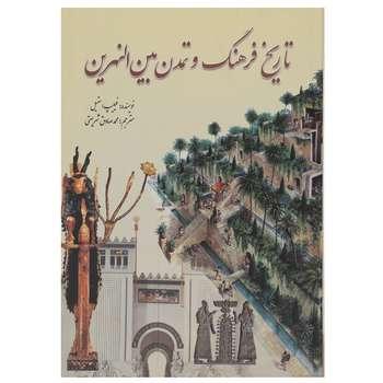 کتاب تاریخ فرهنگ و تمدن بین النهرین اثر فیلیپ استیل