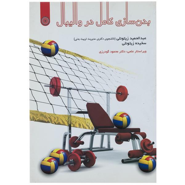 کتاب بدن سازی کامل در والیبال اثر عبدالحمید زیتونلی