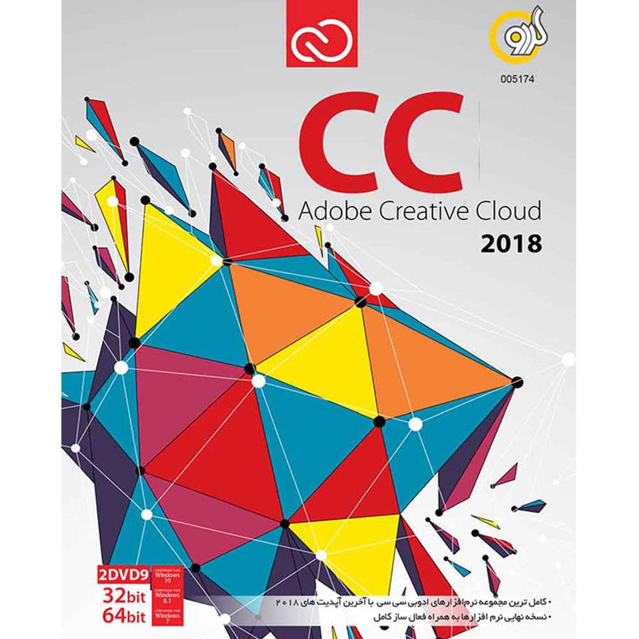 مجموعه نرم افزارهای Adobe 2018 نشر گردو