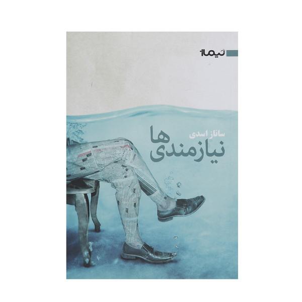 کتاب نیازمندی ها اثر ساناز اسدی