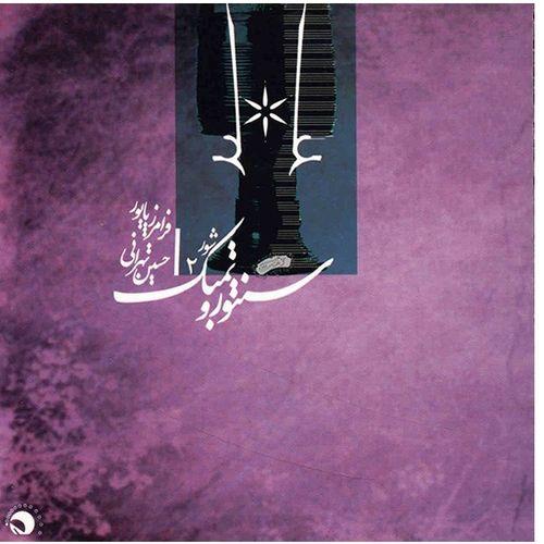 آلبوم موسیقی سنتور و تمبک 2 - فرامرز پایور