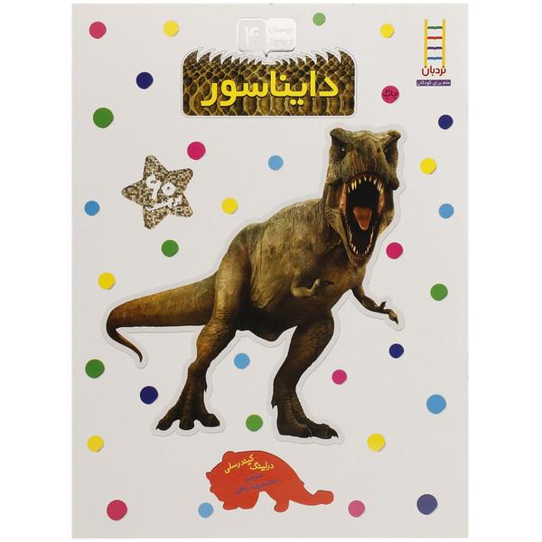 کتاب بچسبان و بیاموز 4 دایناسور اثر درلینگ کیندرسلی