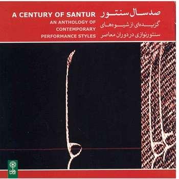 آلبوم موسیقی صد سال سنتور (گزیدهای از شیوههای سنتورنوازی در دوران معاصر)
