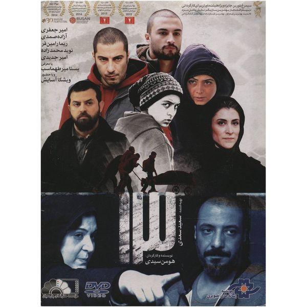 فیلم سینمایی سیزده اثر هومن سیدی