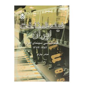کتاب فیلمشناخت ایران اثر عباس بهارلو - جلد سوم