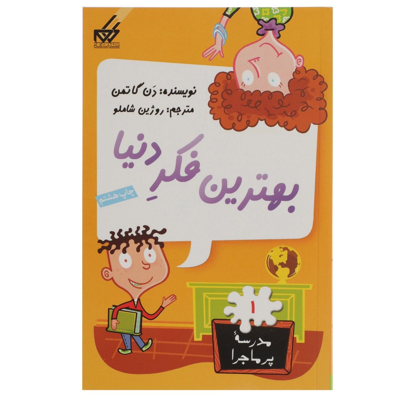 خرید                      کتاب مدرسه پر ماجرا 1 بهترین فکر دنیا  اثر دن گاتمن