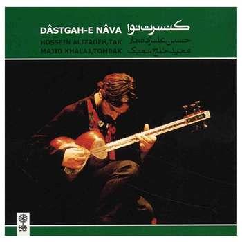آلبوم موسیقی کنسرت نوا - حسین علیزاده