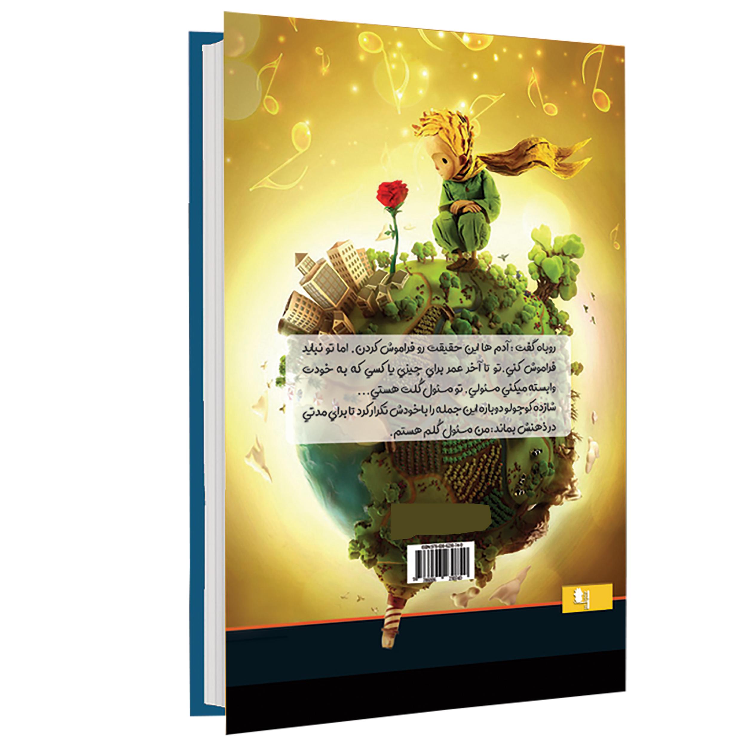 کتاب شازده کوچولو اثر آنتوان دوسنت اگزوپری انتشارات نگین ایران main 1 1