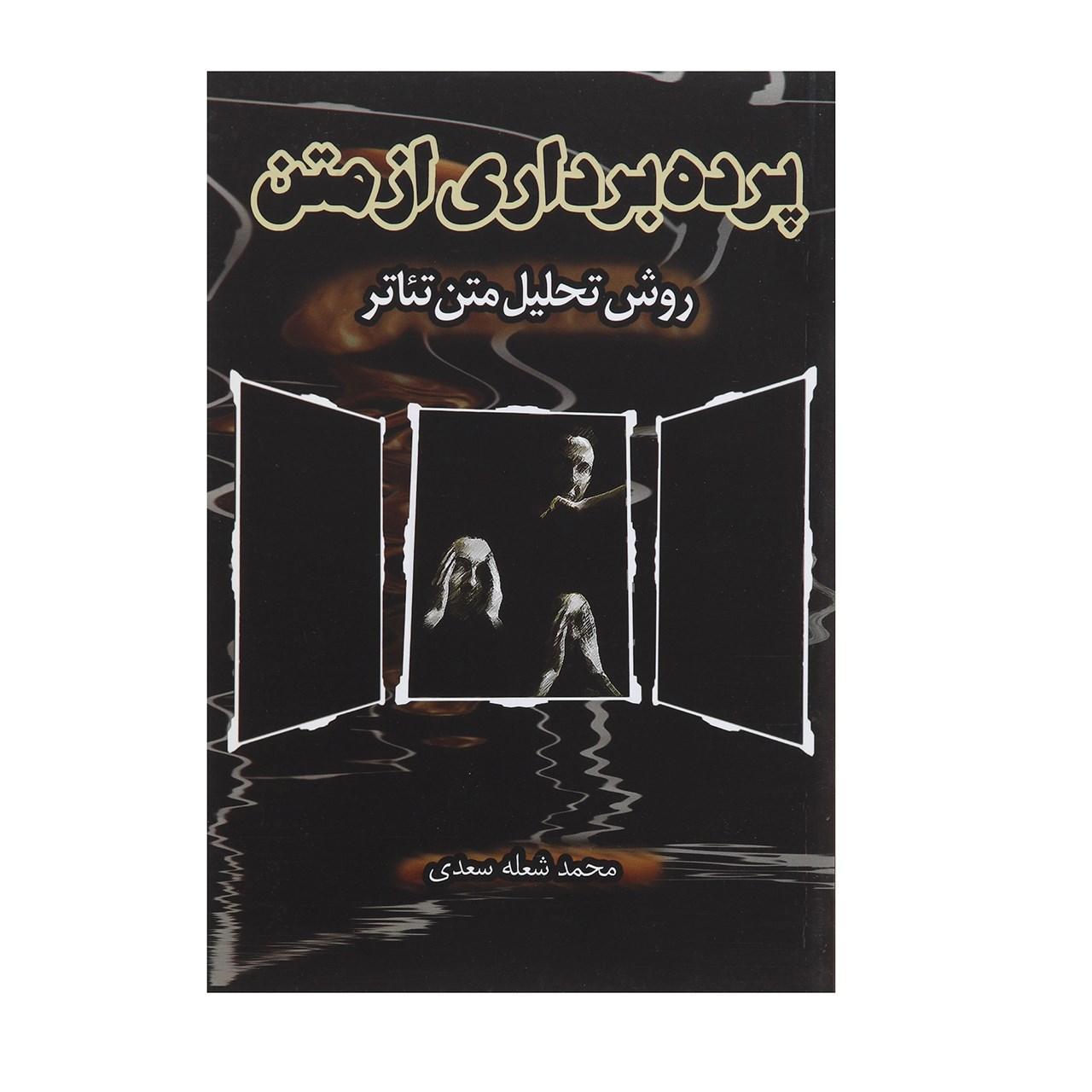 کتاب پرده برداری از متن اثر محمد شعله سعدی