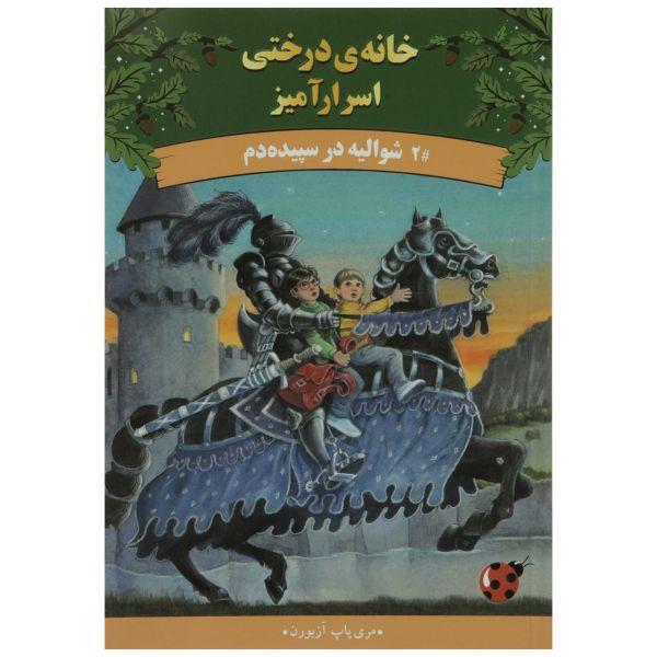 کتاب خانه ی درختی اسرار 2 شوالیه در سپیده دم اثر مری پاپ آزبورن