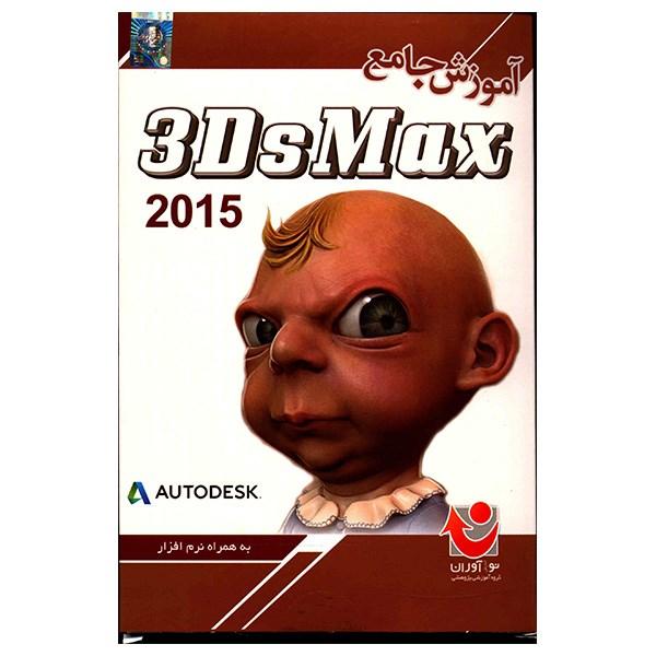 عکس نرم افزار آموزش جامع 3ds Max 2015