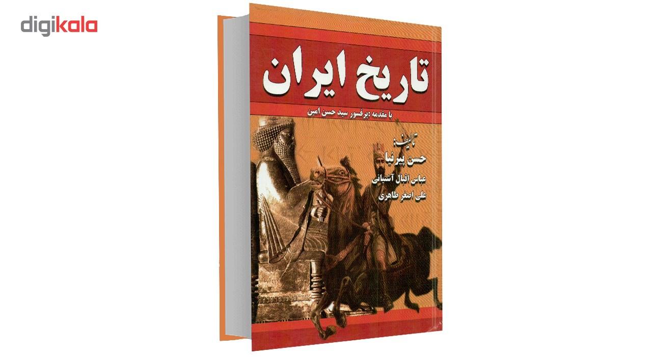 کتاب تاریخ ایران اثر حسن پیرنیا