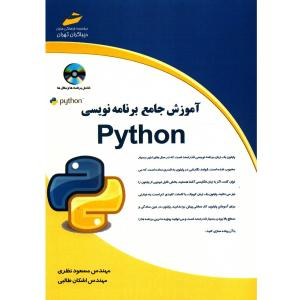 کتاب آموزش جامع برنامه نویسی Python اثر مسعود نظری