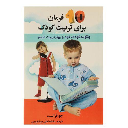 کتاب ده فرمان برای تربیت کودک اثر جو فراست