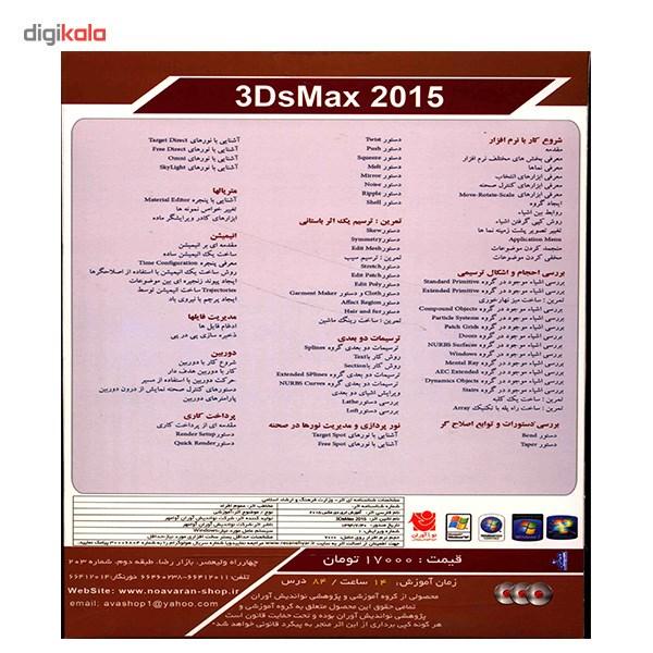 نرم افزار آموزش جامع 3ds Max 2015