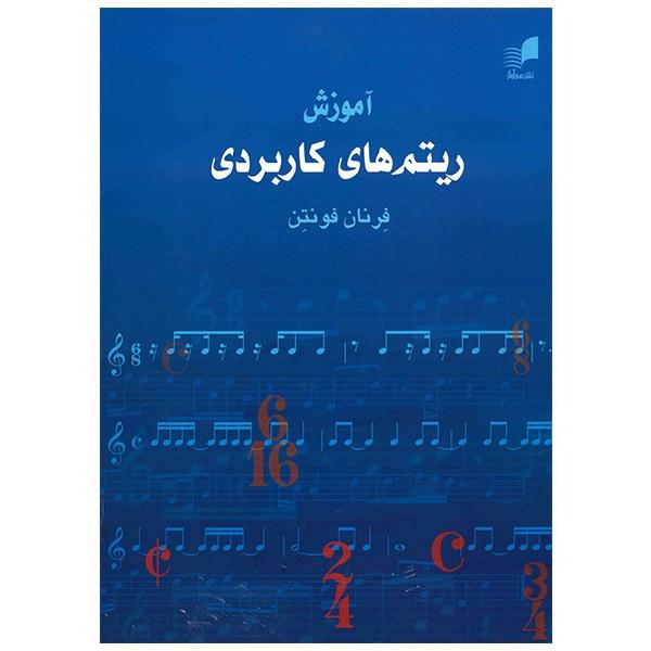 کتاب آموزش ریتم های کاربردی اثر فرنان فونتن