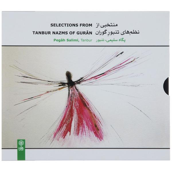 آلبوم موسیقی منتخبی از نظم های تنبور گوران اثر پگاه سلیمی