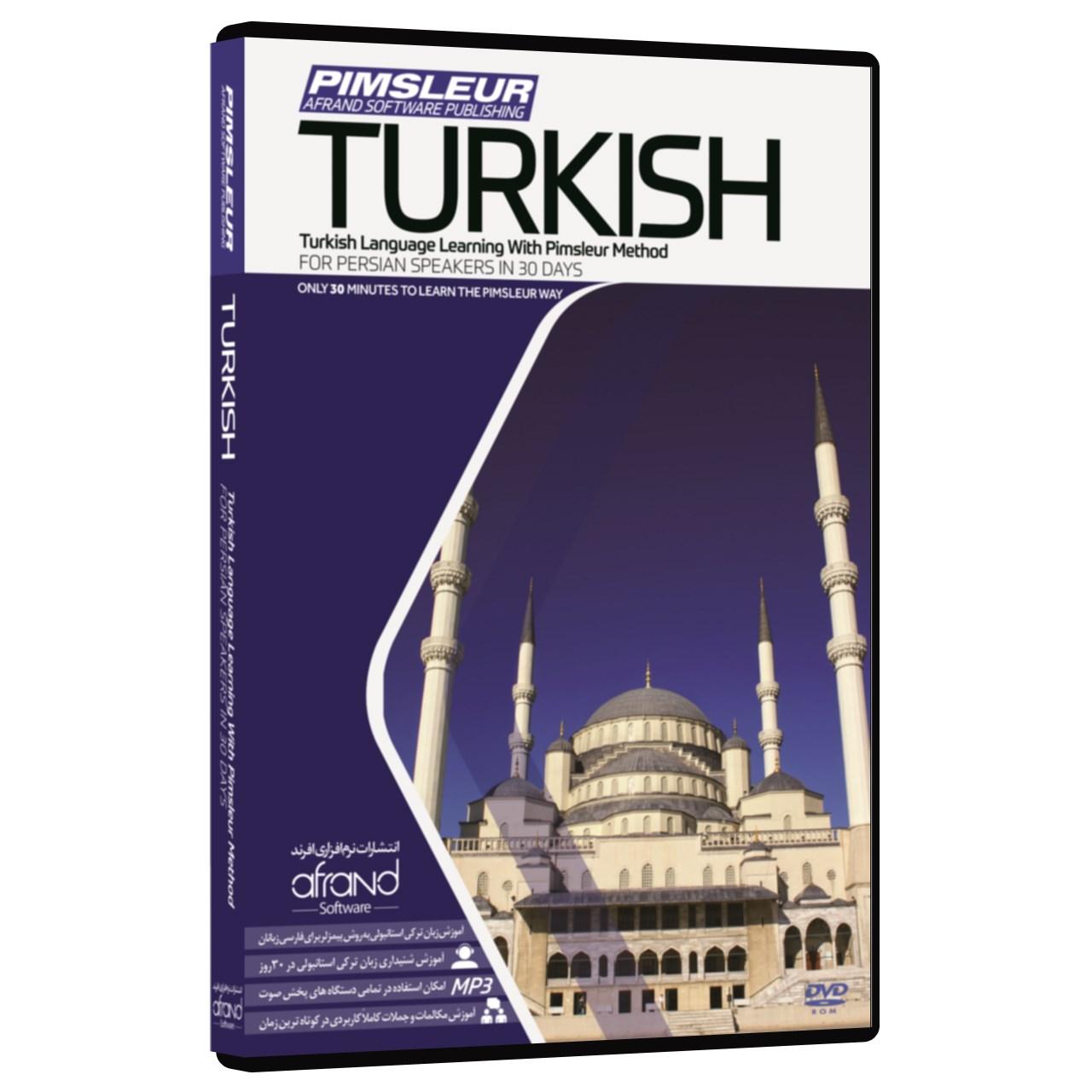 نرم افزار صوتی آموزش زبان ترکی استانبولی پیمزلِر انتشارات نرم افزاری افرند