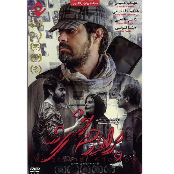 فیلم سینمایی برادرم خسرو اثر احسان بیگلری