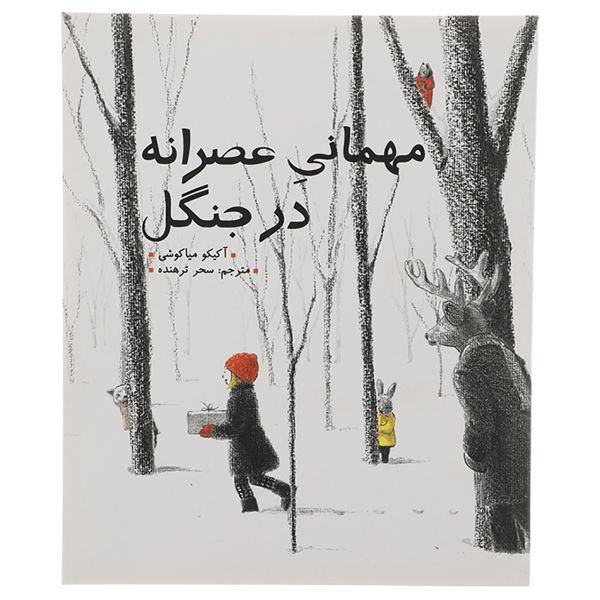 کتاب مهمانی عصرانه در جنگل اثر آکیکو میاکوشی - شومیز