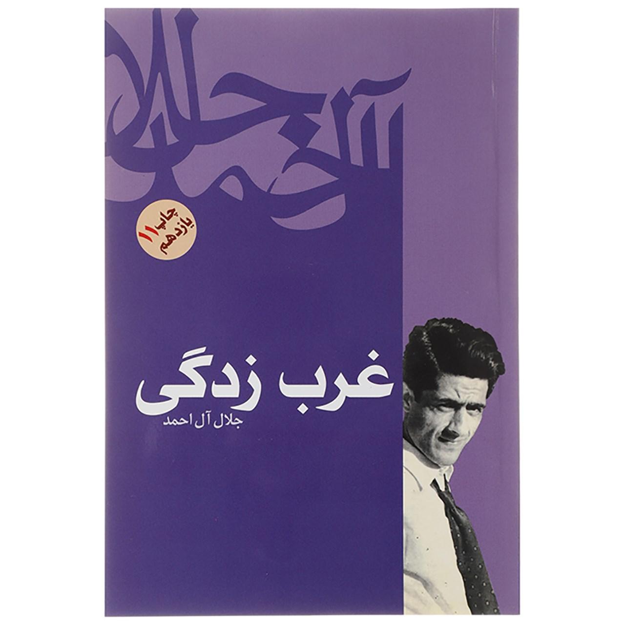کتاب غرب زدگی اثر جلال آل احمد