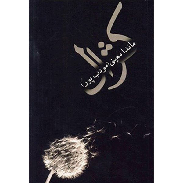 کتاب کژال اثر ماندا معینی