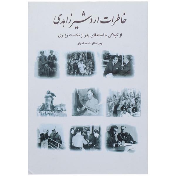 کتاب خاطرات اردشیر زاهدی از کودکی تا استعفای پدر از نخست وزیری اثر اردشیر زاهدی