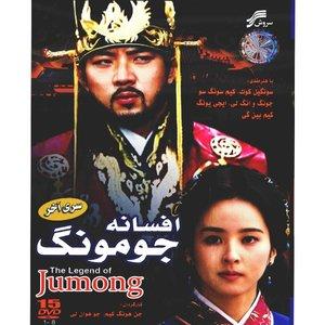 سریال تلویزیونی افسانه جومونگ سری آخر