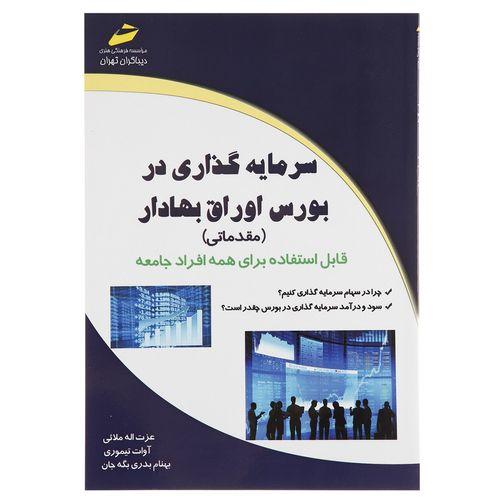 کتاب سرمایه گذاری در بورس اوراق بهادار اثر عزت اله ملائی