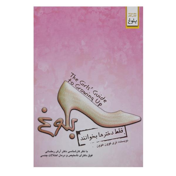 کتاب بلوغ فقط دخترها بخوانند اثر تری کوون هوون