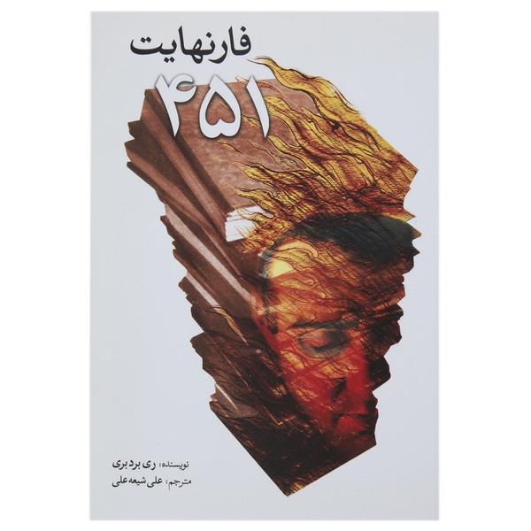 کتاب فارنهایت 451 اثر ری بردبری