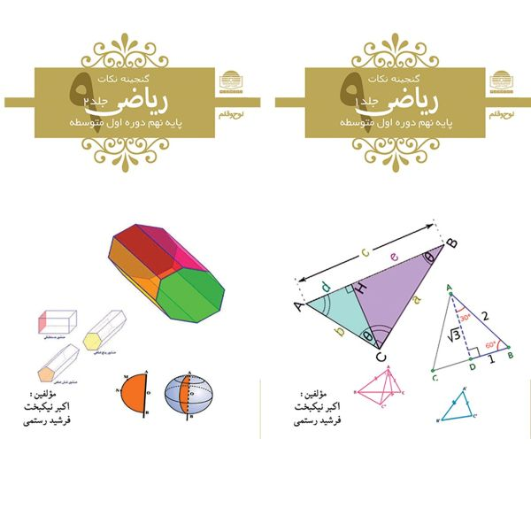 کتاب جیبی ریاضی پایه نهم دوره اول متوسطه نشر لوح و قلم  2 جلدی