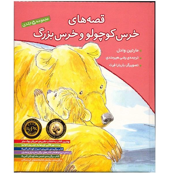 کتاب قصه های خرس کوچولو و خرس بزرگ اثر مارتین وادل - پنج جلدی