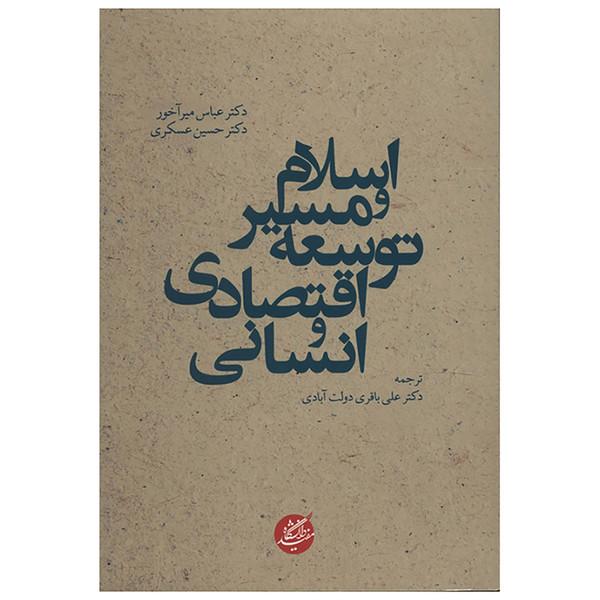 کتاب اسلام و مسیر توسعه اقتصادی و انسانی اثر عباس میرآخور