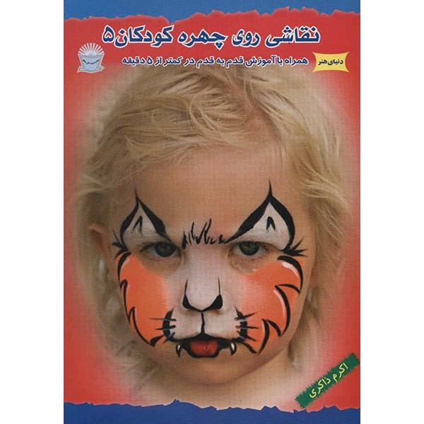 کتاب دنیای هنر، نقاشی روی چهره کودکان 5