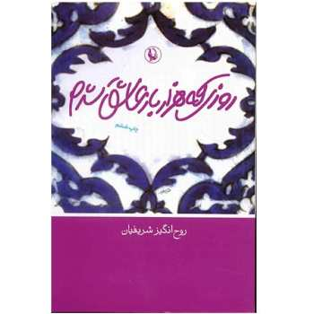 کتاب روزی که هزار بار عاشق شدم اثر روح انگیز شریفیان