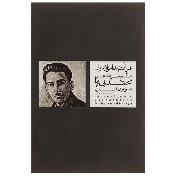 کتاب هر آددیمدا مزاریم وار طالع سیز شاعر اثر محمد بی ریا