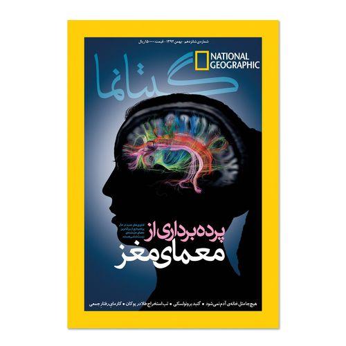 مجله نشنال جئوگرافیک فارسی - شماره 16