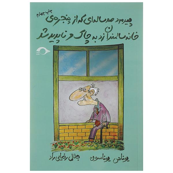 کتاب پیرمرد صد ساله ای که از پنجره ی خانه سالمندان زد به چاک و ناپدید شد اثر یوناس یوناسون