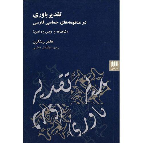 کتاب تقدیر باوری در منظومه های حماسی فارسی اثر هلمر رینگرن