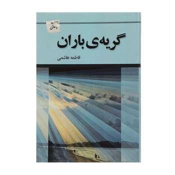 کتاب گریه ی باران اثر فاطمه هاشمی