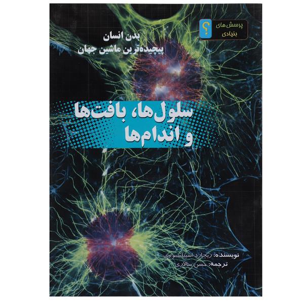کتاب سلول ها بافت ها و اندام ها اثر ریچارد اسپیلسبوری