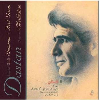 آلبوم موسیقی دستان - محمدرضا شجریان